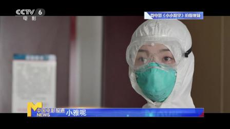 《小小愿望》致敬援鄂医务工作者 阎青妤饰演女医生