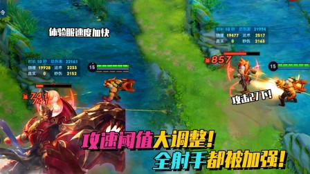 最新射手英雄全面加强,攻速阈值提升,射速越来越快了!