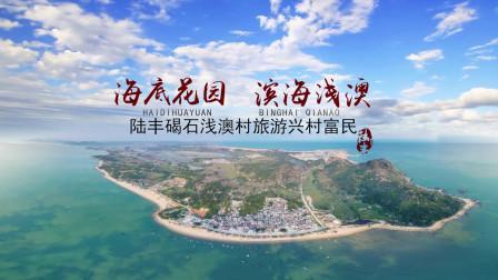 汕尾至美乡村旅游景点:陆丰市碣石浅澳村海底花园景区