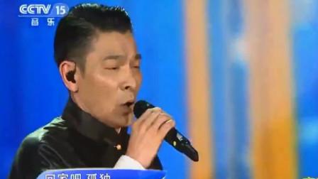 歌手刘德华演唱《回家的路》唱的太醉人,催人泪下