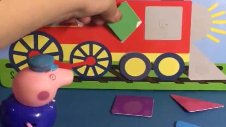 猪爷爷开的火车出发咯,到了半路被拦住了,因为火车的零件没装好