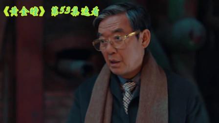 《黄金瞳》53:庄睿收到神秘信息,惨遭绑架,德叔承认一切