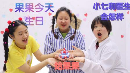 妹妹过生日,小七和医生做粘土蛋糕送给她,祝妹妹生日快乐