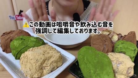 【耳机吃播】抹茶可可豆粉、春卷大福,戴耳机更好吃!