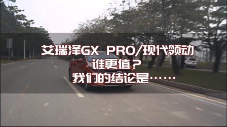 艾瑞泽GX PRO现代领动谁更值?我们的结论是…….