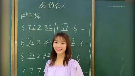 《龙的传人》这首歌怎么唱?美女老师教你简谱,可好听了