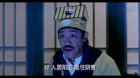 影视:林正英经典鬼片