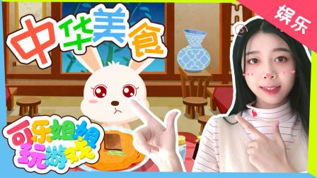 可乐姐姐玩游戏 中华美食 过生日可以吃长寿面