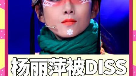 热搜大调查:杨丽萍被diss,你怎么看?