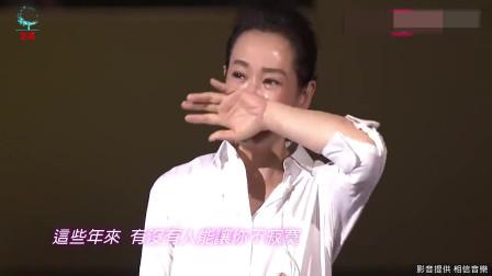 刘若英《后来》演唱会现场失声痛哭,有些人, 一旦错过就不在!