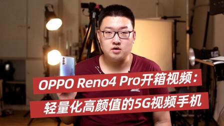 OPPO Reno4 Pro开箱视频:轻量化高颜值的5G视频手机