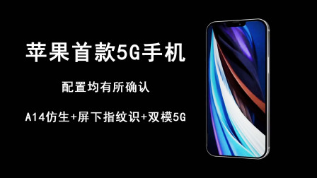 苹果首款5G手机将于10月份发布,配置均有所确认