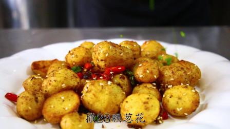费师傅教你椒盐小土豆的正确做法,步骤简单清楚,味道香辣酥脆