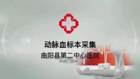 曲阳县第二中心医院  动脉血标本采集
