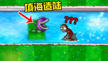 植物大战僵尸:铁锹的真正用法,你确定知道?僵尸:填海造陆!