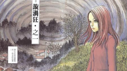 《伊藤润二:鬼住的长屋》变态邻居,偷窥隔壁父亲的女儿