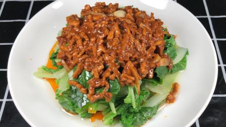 肉末小白菜百吃不厌做法,酱香浓郁,菜鲜肉嫩,简单好吃的下饭菜