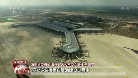 晚间新闻 2020 海南自贸港怎么建?关键词解读