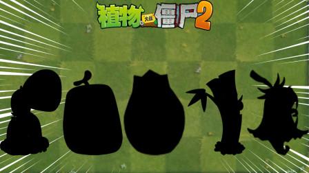 Pvz2游戏中的带恶人 细数那些凶相毕露的植物