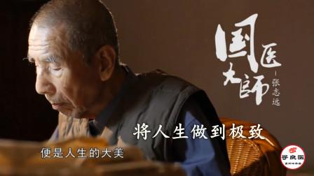 山东省唯一一位国医大师张志远:志存高远修仁术 勤勉笃行励后学