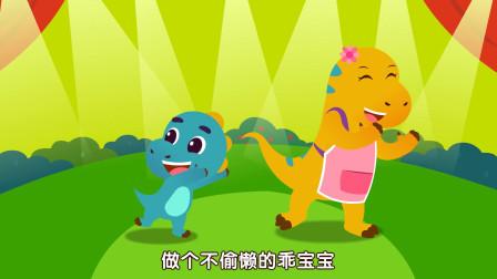 亲宝恐龙世界乐园儿歌:早睡早起 和恐龙宝宝一起早睡早起哦