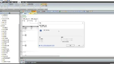 PLC程序下载:如何在不停机情况下,下载程序?