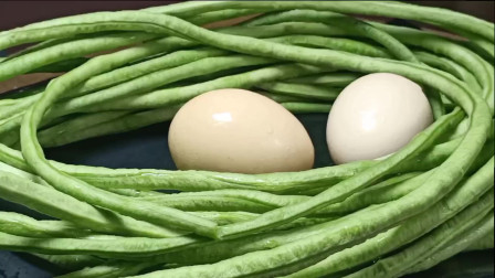 豆角别总炒着吃,加两颗鸡蛋,不炒不炖不凉拌,简单又好吃