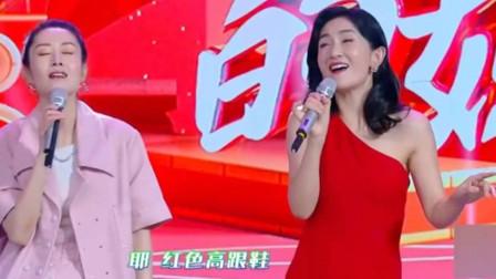 一模一样!谢娜刘敏涛同台唱《红色高跟鞋》,表情神同步
