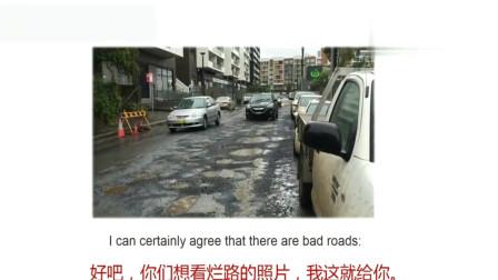 老外看中国:外国网友提问:中国的公路有多差?老外和战忽局网友都出动了!