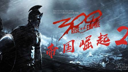 浴血战场系列:300勇士:帝国崛起海战