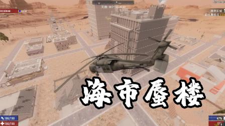 七日杀30:开飞机来到神秘大厦,这栋楼里全是西装暴徒