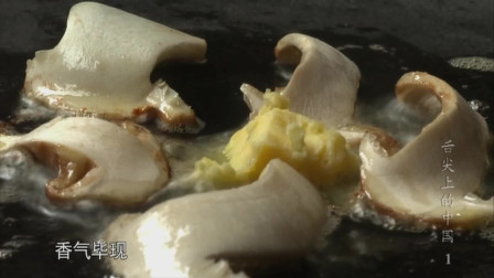 舌尖上的中国:高端的食材,往往只需要最朴素的烹饪方式