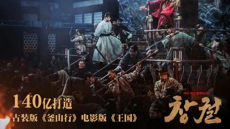 玄彬VS张东健,釜山行团队耗资140亿打造,这电影是《王国》师父