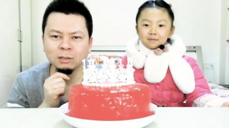 """父女试吃自制的""""皇冠蛋糕"""",颜色红红的,没有做出镜面的感觉!#开箱#"""