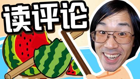 【粉丝问答】日本西瓜那么贵,但为啥在海滩打它呢!?【绅士一分钟】