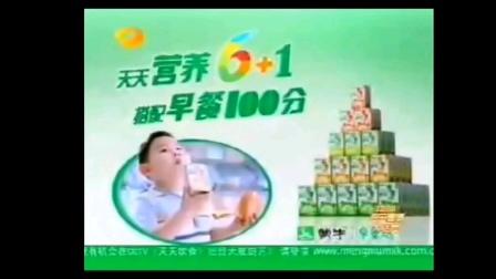 蒙牛早餐奶广告营养金字塔篇