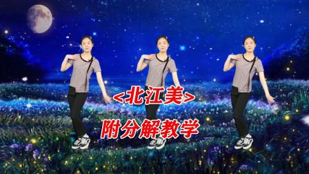 一看就会的16步广场舞《北江美》好听好看还好学(附分解)!
