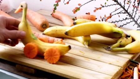 如何制作香蕉装饰 香蕉艺术| 水果雕刻香蕉装饰