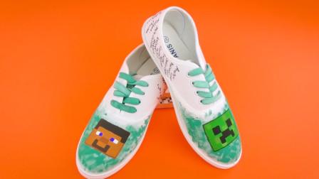 DIY手作,小白鞋创意手绘《我的世界》卡通人物,真是太可爱了