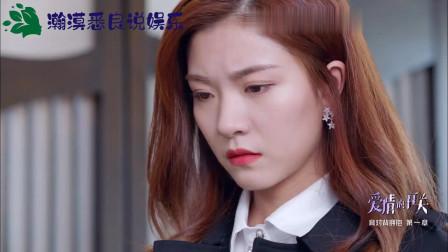 爱情的开关:孙凌希从姐姐的手上一份文件,谁能料到这会是扳倒蒋庆诚的证据!