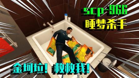 SCP搞笑动画:千万别在scp-966身边睡觉,不然后果