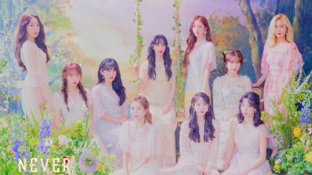 宇宙少女回归新曲《Butterfly》MV公开,梦幻唯美的小仙女们