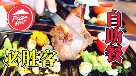 必胜客158自助餐,火鸡腿牛排能吃回本吗?