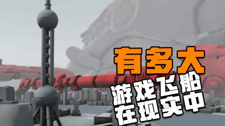 将游戏里的飞船1:1放到现实中,它会有多大?