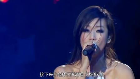 林忆莲离婚后首唱《为你我受冷风吹》,唱得撕心裂肺,让人心痛泪奔