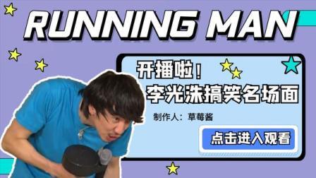 Running man李光洙空有一身肌肉奈何没有什么用处可怜怪
