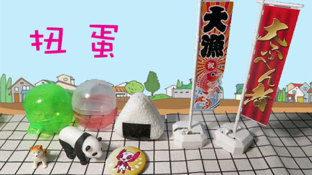 有趣的日本扭蛋开箱