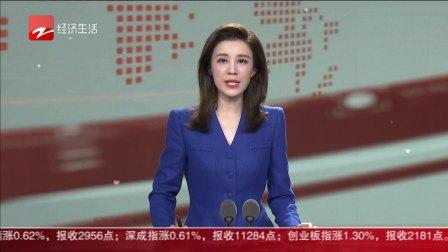 经视新闻 2020 成长路上多呵护  杭州成立西子少年司法社会工作服务中心