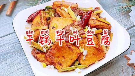 """没有干锅,在家也能做出的""""干锅千叶豆腐""""!"""