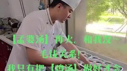 【珍菌乌鸡汤】:乌鸡块,干羊肚菌、松茸菌、干枣片、枸杞.全部处理干净放入炖盅内,加入调好味的山泉水蒸制四小时